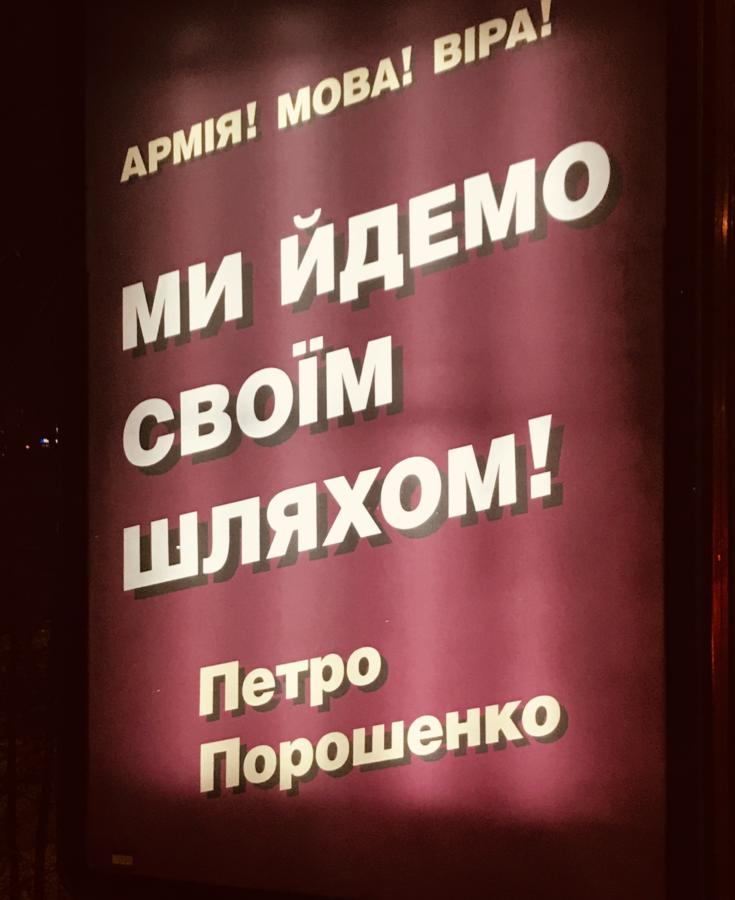 plakat wyborczy prezydenta Poroszenki