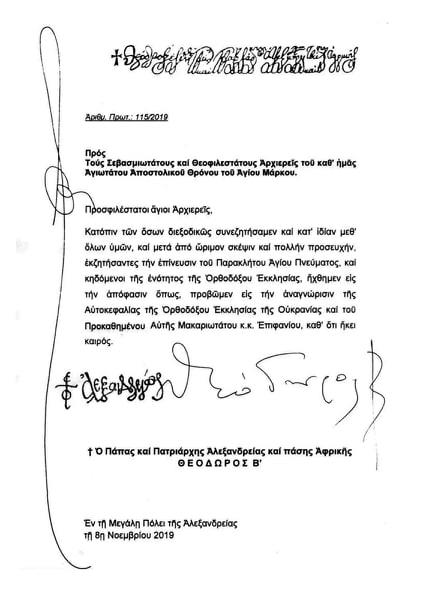 uznanie ukraińskiej autokefalii przez Patriarchat Aleksandryjski